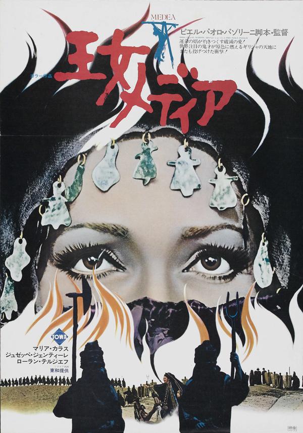 Imagenes cinéfilas - Página 8 02-Medea-New-Line--1971