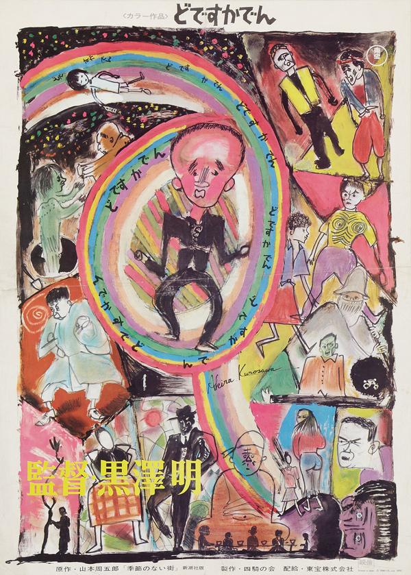 Imagenes cinéfilas - Página 8 04-Kurusawa-s-own-artwork-for-Dodes-ka-den-Toho--1971
