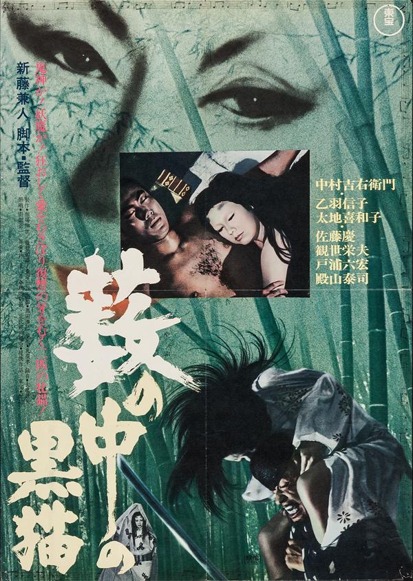 Imagenes cinéfilas - Página 8 Kuroneko-Toho--1968