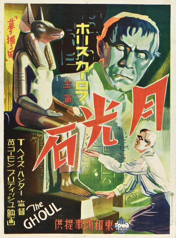Imagenes cinéfilas - Página 8 The-Ghoul-Towa--1933